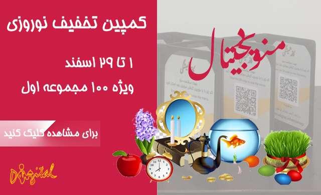 کمپین عیدی منو دیجیتال